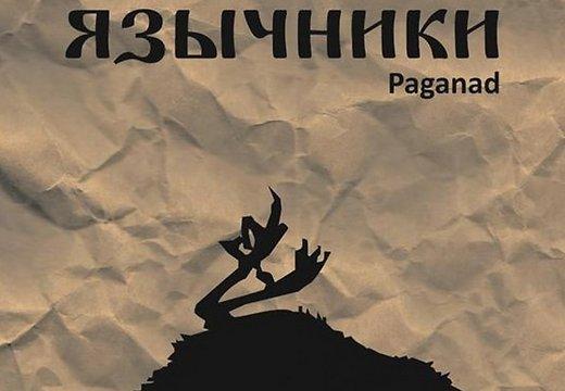 Пьеса Язычники
