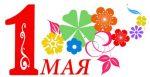 Праздничные мероприятия на 1 мая в Ленинском районе Уфы