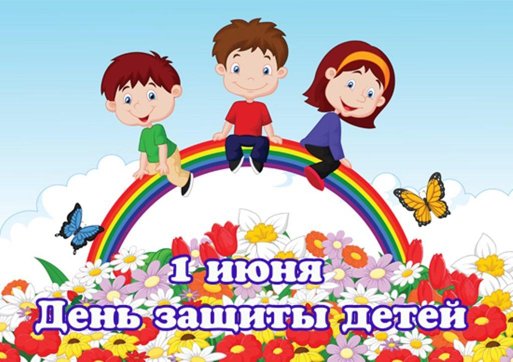 День защиты детей Дёма 2016