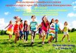 Мероприятие, посвящённое Дню защиты детей в парке Кашкадан