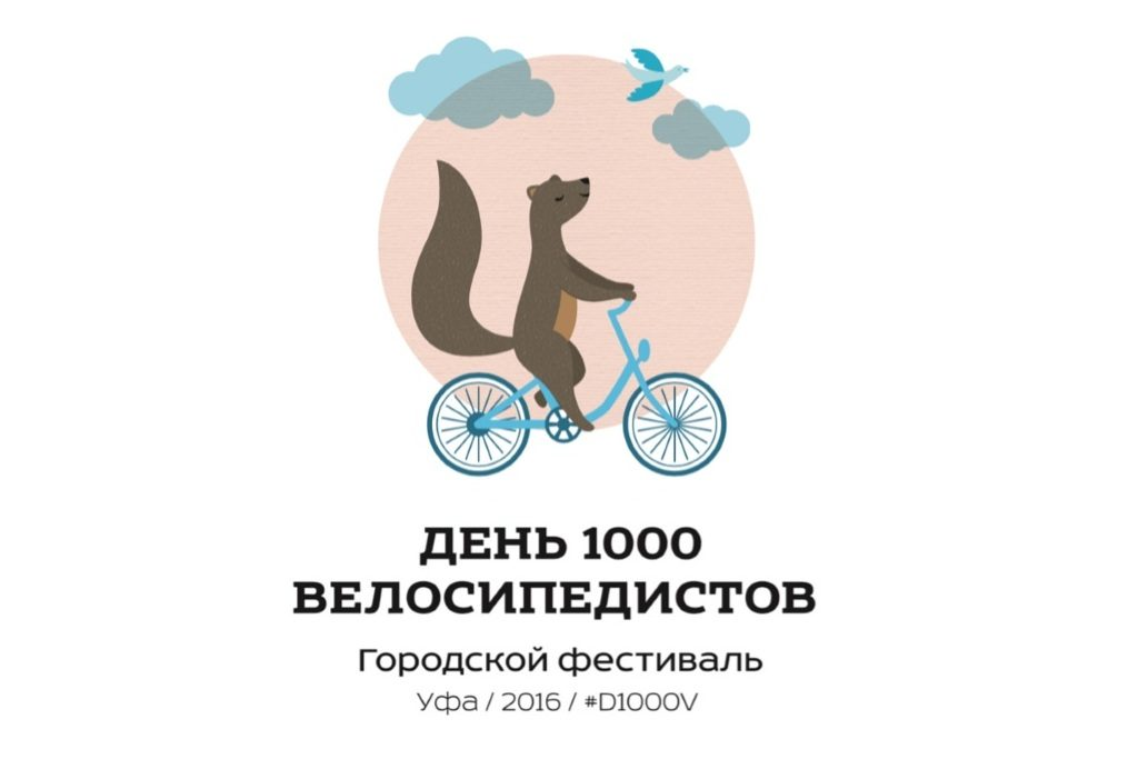 День 1000 велосипедистов 2016