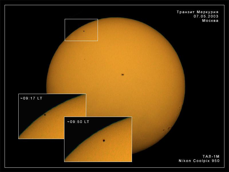 транзит Меркурия по диску Солнца