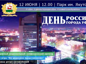 День города в парке им. Якутова