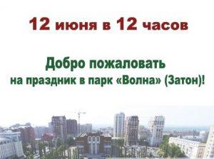 мероприятий на 12 июня в парке Волна