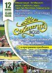 Мероприятия на 12 июля в парке «Кашкадан»