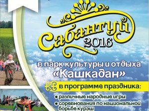12 июля в парке Кашкадан