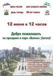 Мероприятия на 12 июня в парке «Волна»