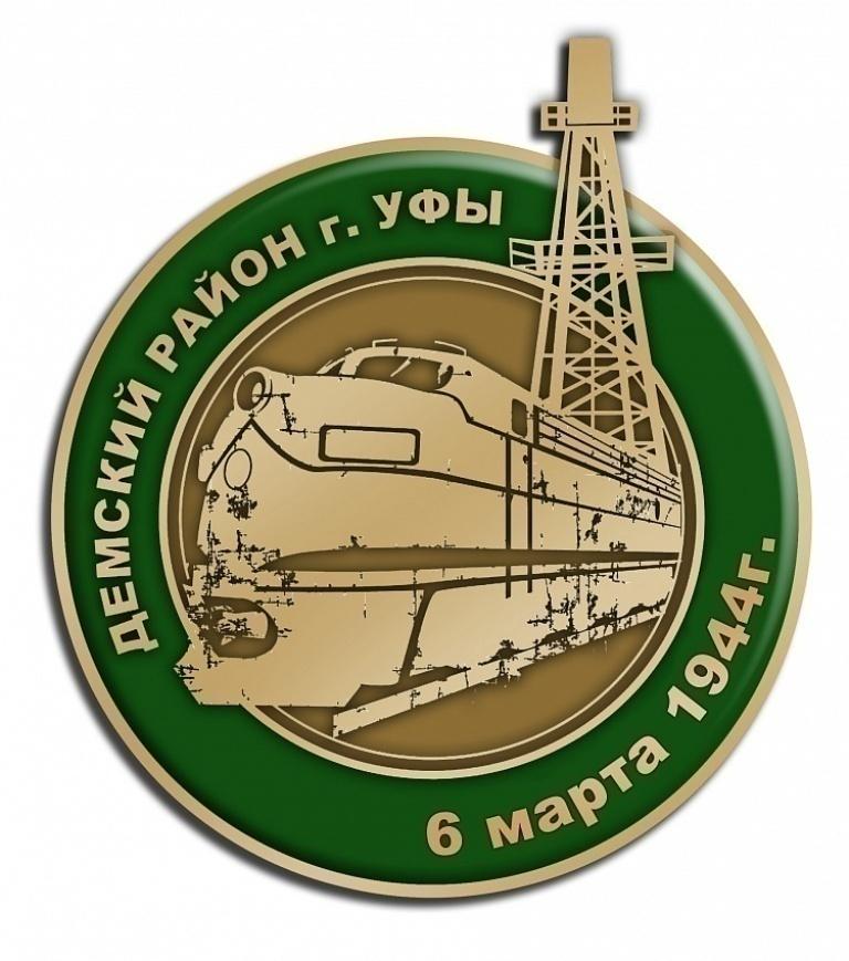 Дёмский район