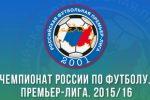 Премьер Лига 2015/16. Тур 27. «Ростов» — «Локомотив».