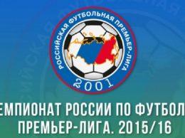 премьер-лига россии по футболу