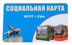 Транспортные карты МУЭТ можно оплатить в пунктах Уфа печать