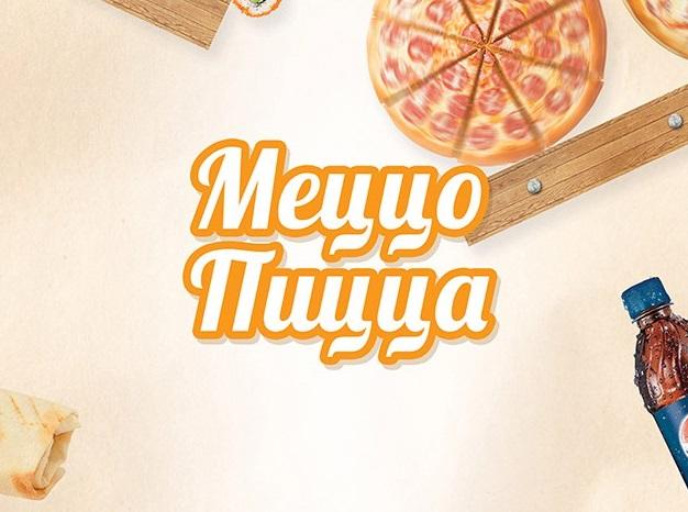 Пиццерия Меццо Пицца