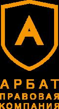 Юридическая компания «Арбат»