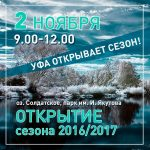 Моржи открывают сезон в парке им. И. Якутова