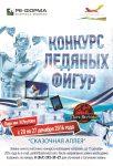 Конкурс Ледяных фигур пройдет в парке им. И. Якутова