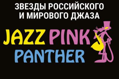 джазовый фестиваль Розовая пантера