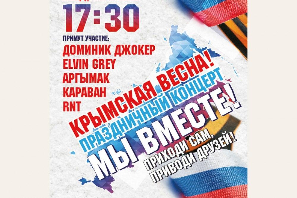 присоединения Крыма
