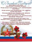 9 мая праздничные мероприятия пройдут на четырех площадках Октябрьского района.