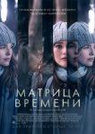 Рецензия фильм»Матрица Времени»