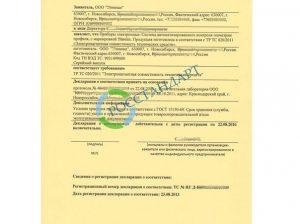 Декларация соответствия ТР ТС