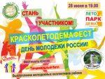 Молодежный праздник в парке культуры и отдыха «Демский»