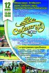 12 июня в парке «Кашкадан» пройдет районный культурно-спортивный праздник «Сабантуй-2017»