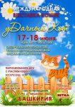 Международная выставка кошек «уДачный Кот»