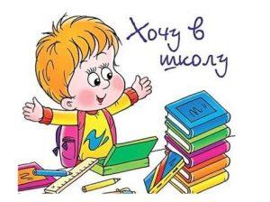 подготовить ребенка к школе