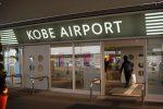 Один человек в коме, 13 пострадавших: инцидент с шаттлом в аэропорту Кобе