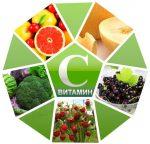 В чем практическая польза витамина С