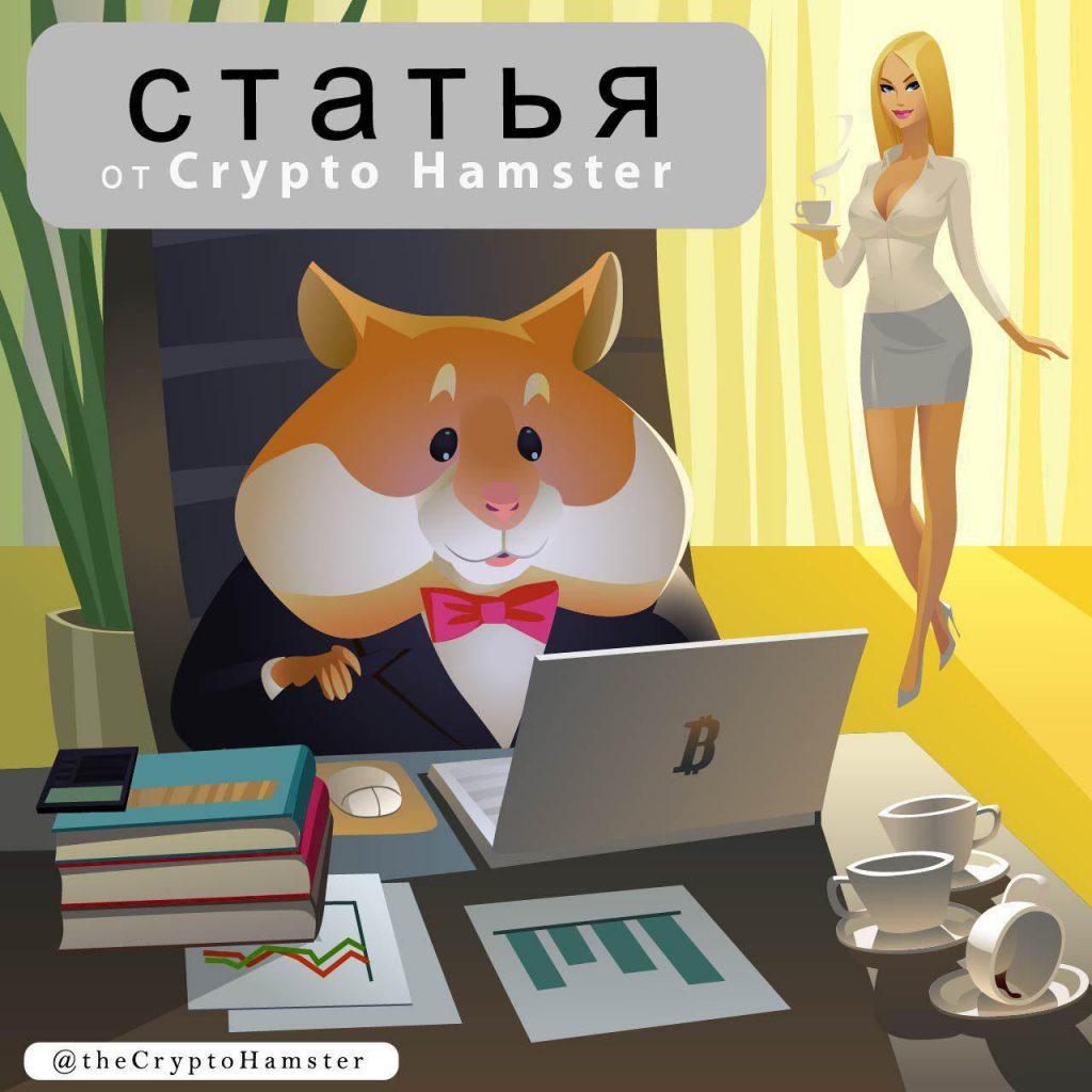 Crypto Hamster