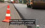 Будет закрыто движение транспорта по улице Комсомольской