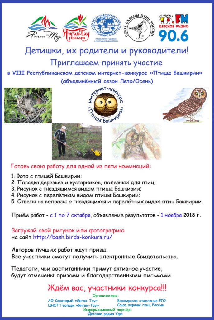 Птицы Башкирии