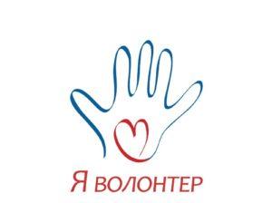 Волонтёрские проекты