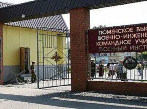 Российское военное училище